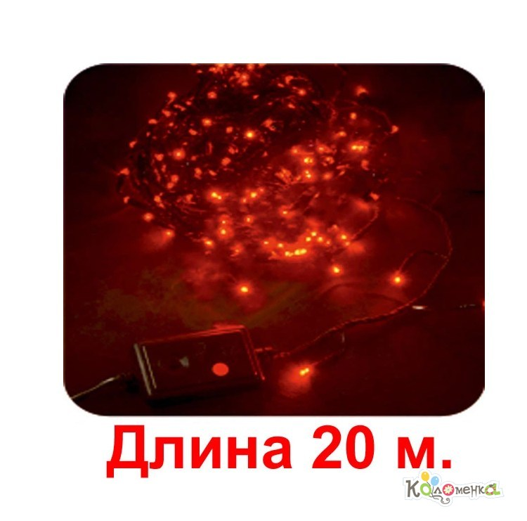 Электрогирлянды светодиодные.  Категории.  Общая длина/длина светящейся части, м.: 21,5/20.